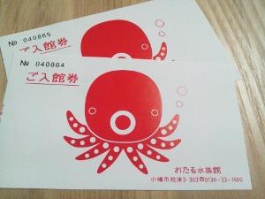 おたる水族館チケット (300x225)