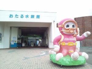 水族館入口 (300x225)