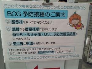BCG案内板 (300x225)