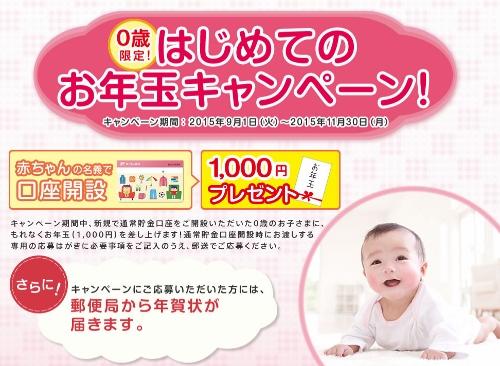 0歳児キャンペーン (500x366)
