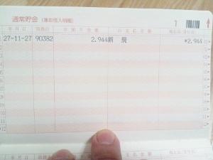 郵便局で口座2 (300x225)