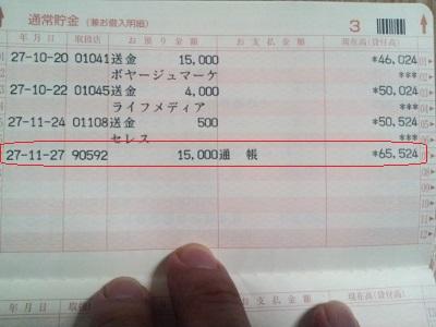 温泉資金通帳 (400x300)