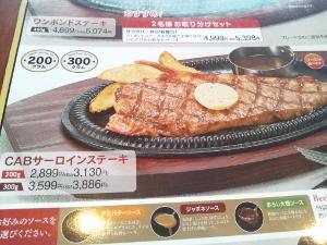 パンチのステーキ (300x225)