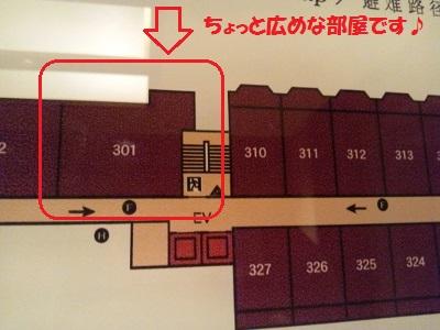 301号室 (400x300)