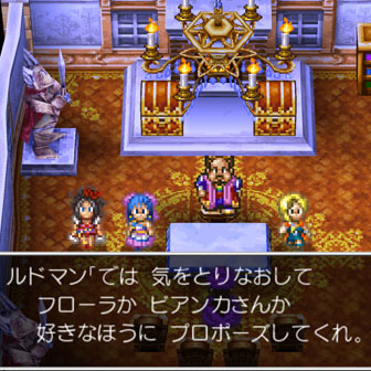 dragon-quest-5-marriage-336.jpg