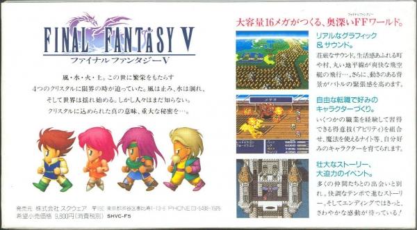 ff5box-jpb.jpg