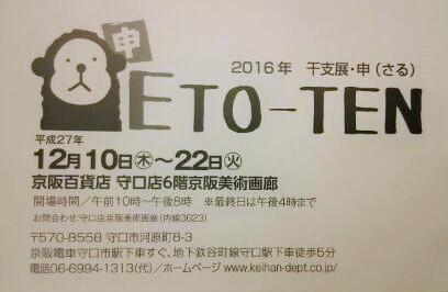 ETO-TEN2016.jpg