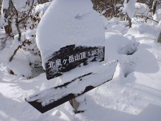 s05北泉ヶ岳山頂1