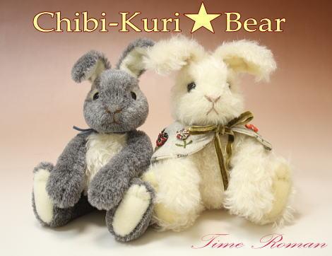 Chibi-Kuri★Bearさま