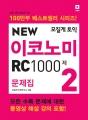 NEW ECONOMY RC 1000第問題集2