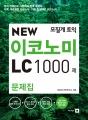 NEW TOEIC ECONOMY LC1000第