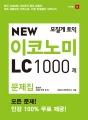 NEW TOEIC ECONOMY LC1000第増補版