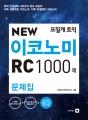 NEW TOEIC ECONOMY RC1000第
