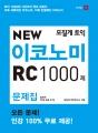 NEW TOEIC ECONOMY RC1000第増補版