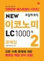 TOEIC NEW ECONOMY LC1000第2