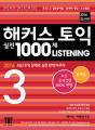 ヘコスTOEIC 1000 Listening第3 2016