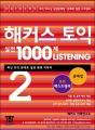 ヘコスTOEIC 1000 Listening第2