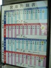 駅掲示の時刻表