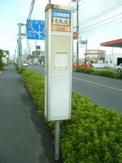 北札元バス停