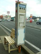 寿中央バス停