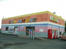 サンアミューズ鹿屋店