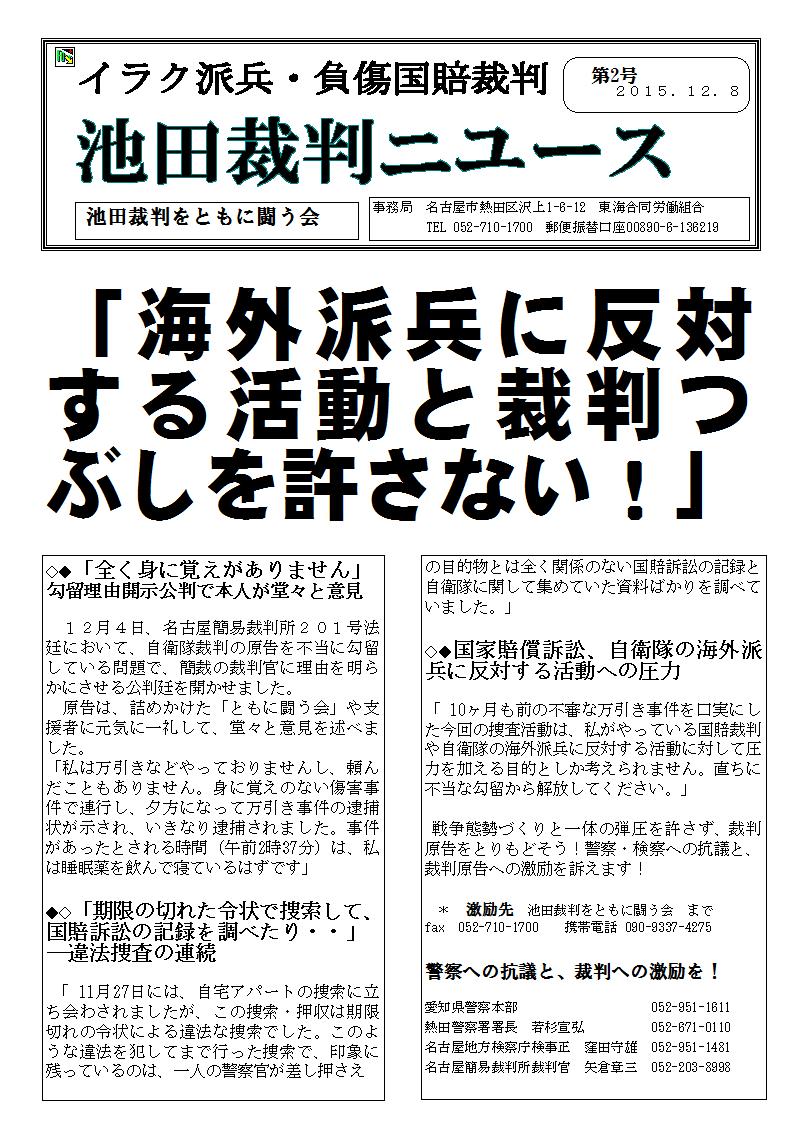 池田裁判ニュース第2号表