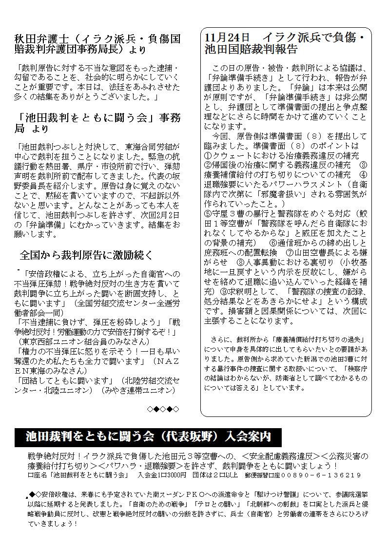 池田裁判ニュース第2号裏