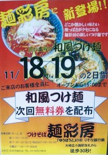 麺彩房五反田店11月キャンペーン