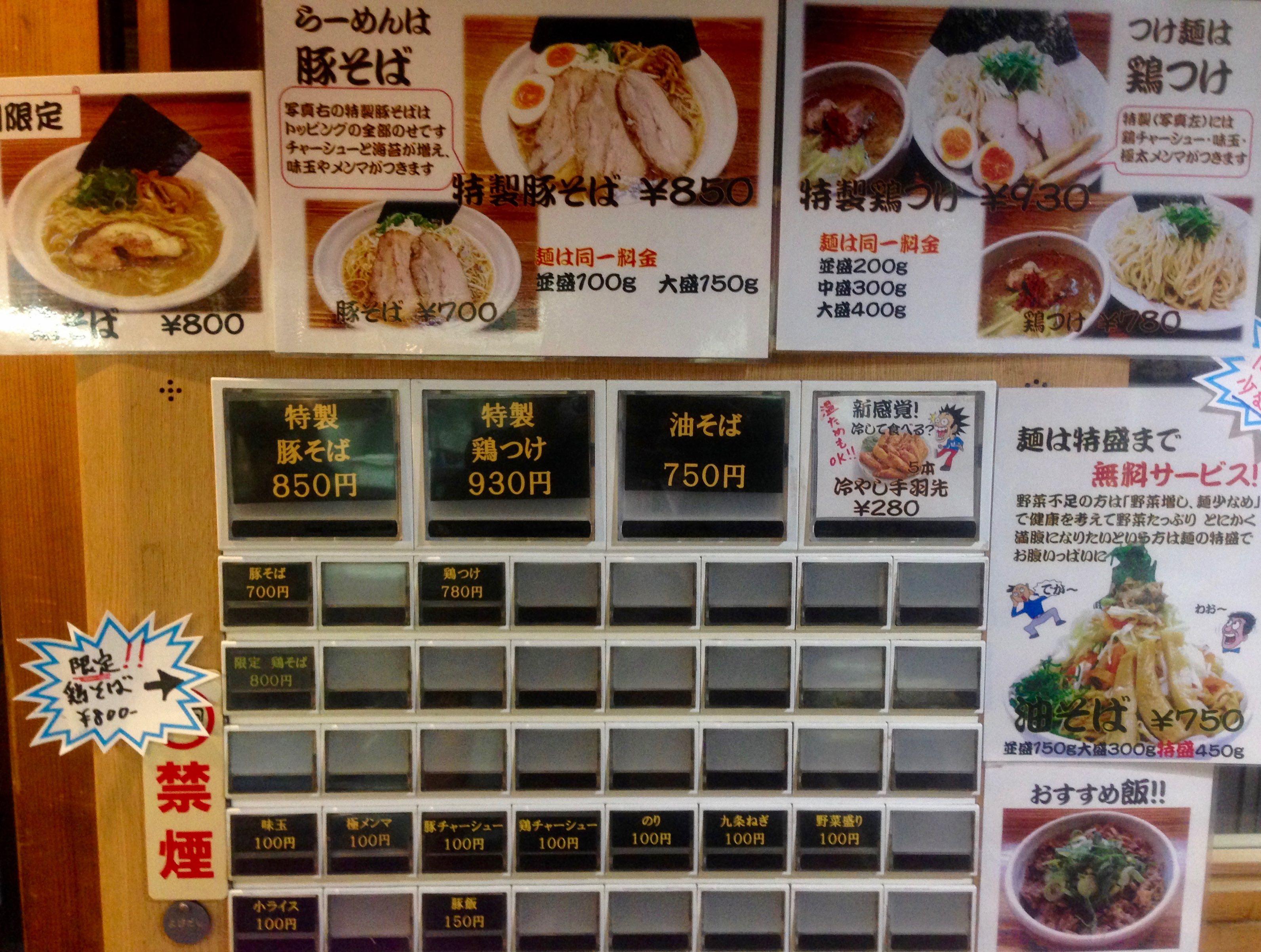 上海麺館 券売機1115