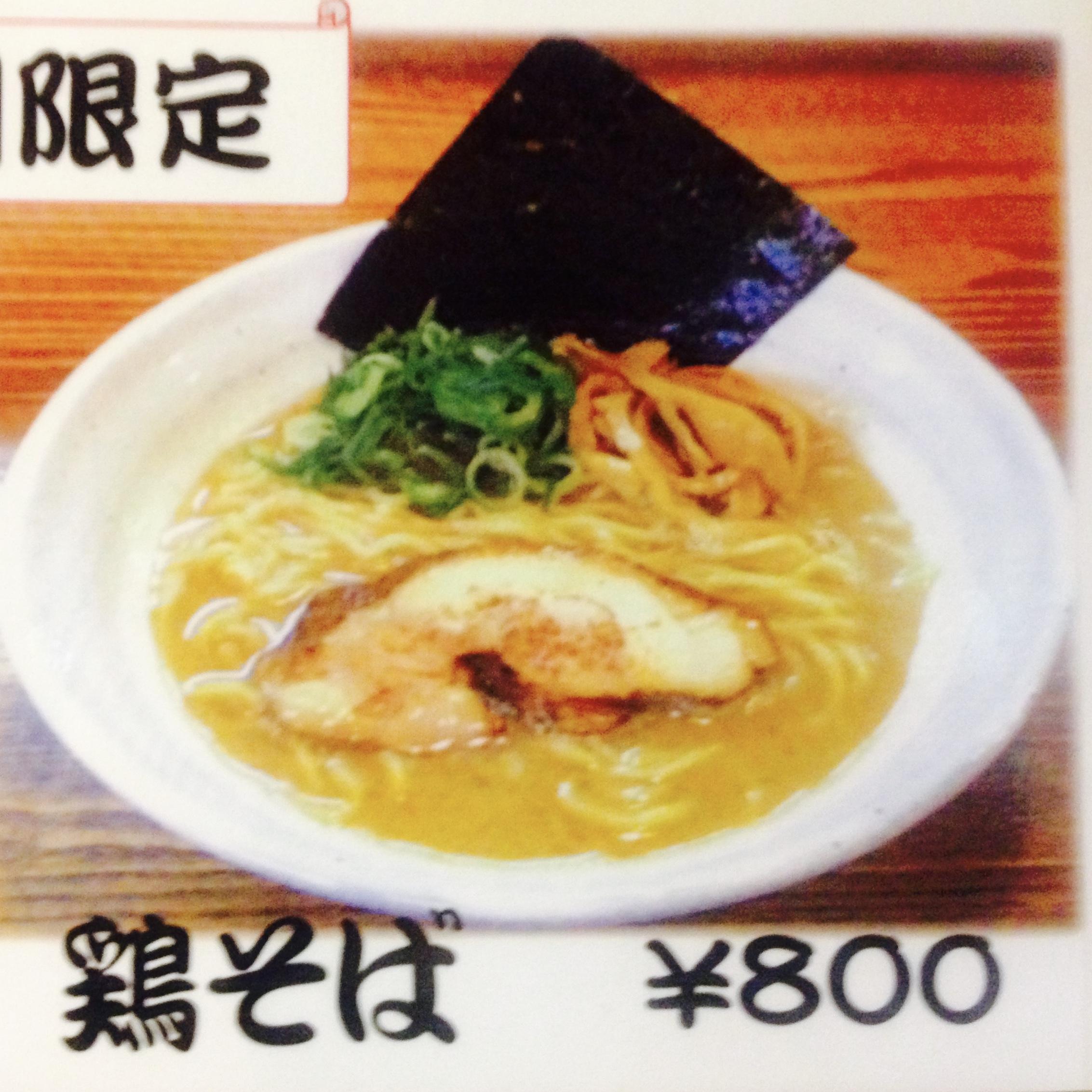 鶏そば800円