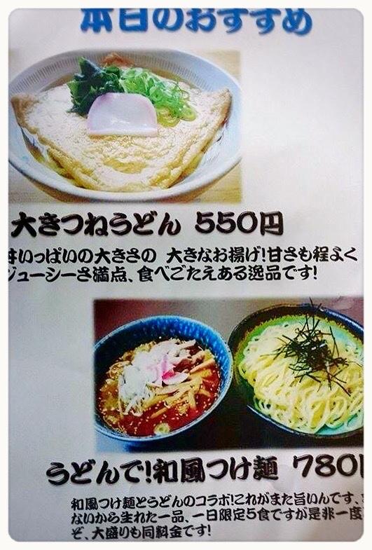 麺彩房うどん