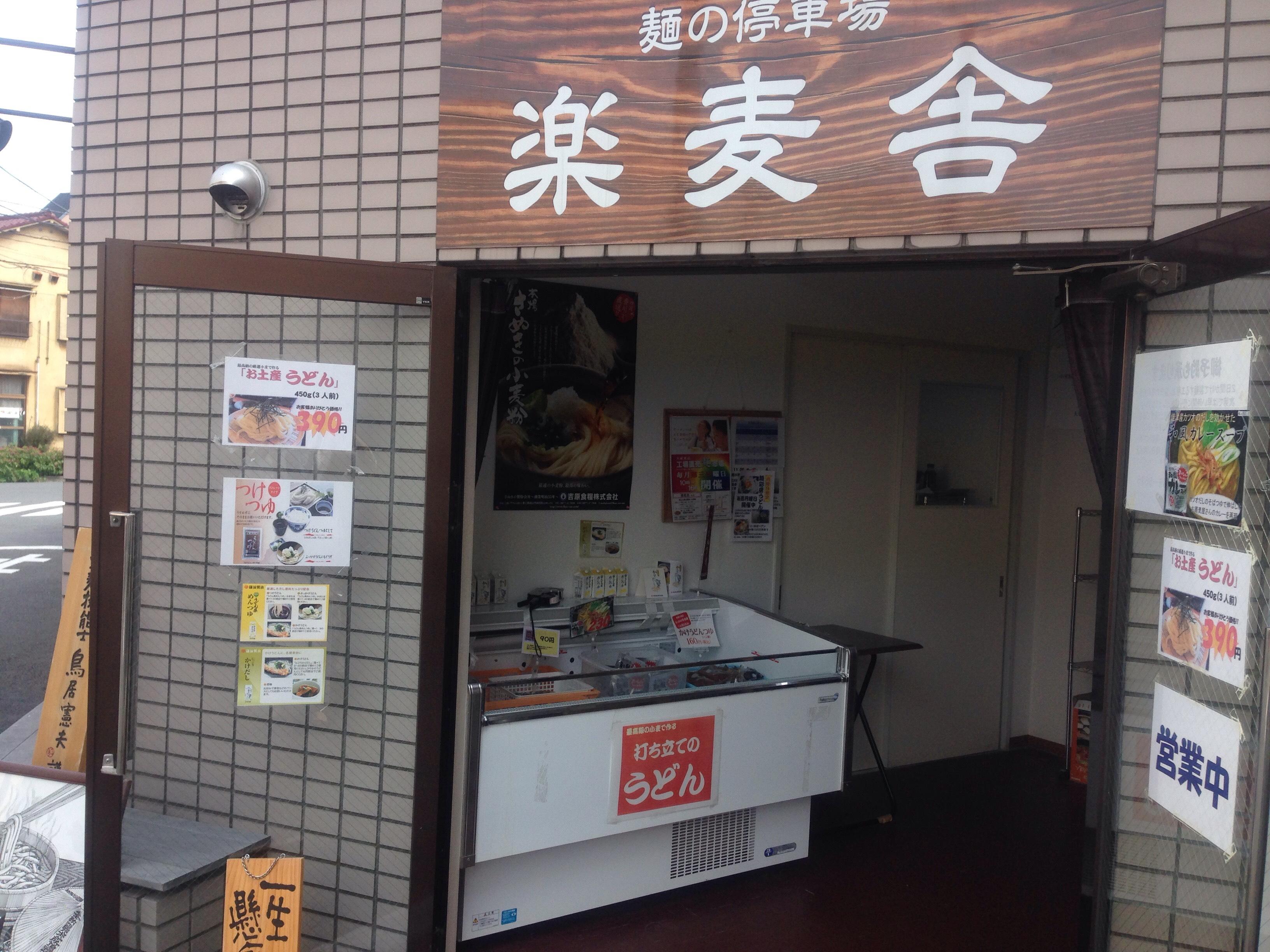 麺の停車場楽麦舎