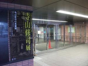 151207寺山修司展