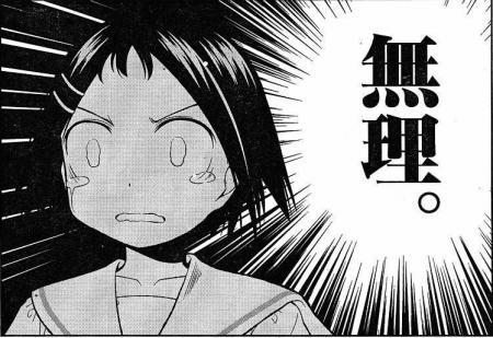 無理 敗北 haiboku muri
