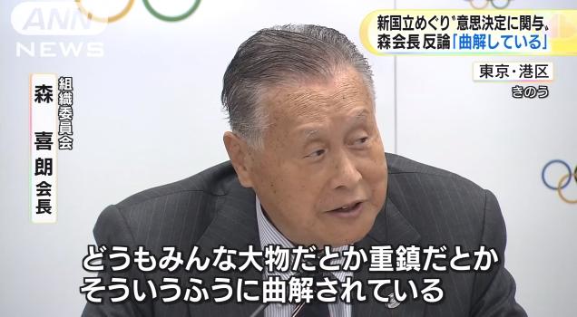 森喜朗 moriyoshiro
