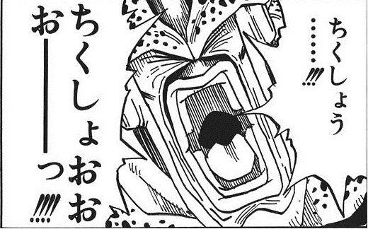ちくしょー 畜生 chikusyo セル