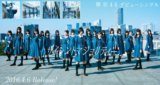 keyakizaka46_silentmajority.jpg