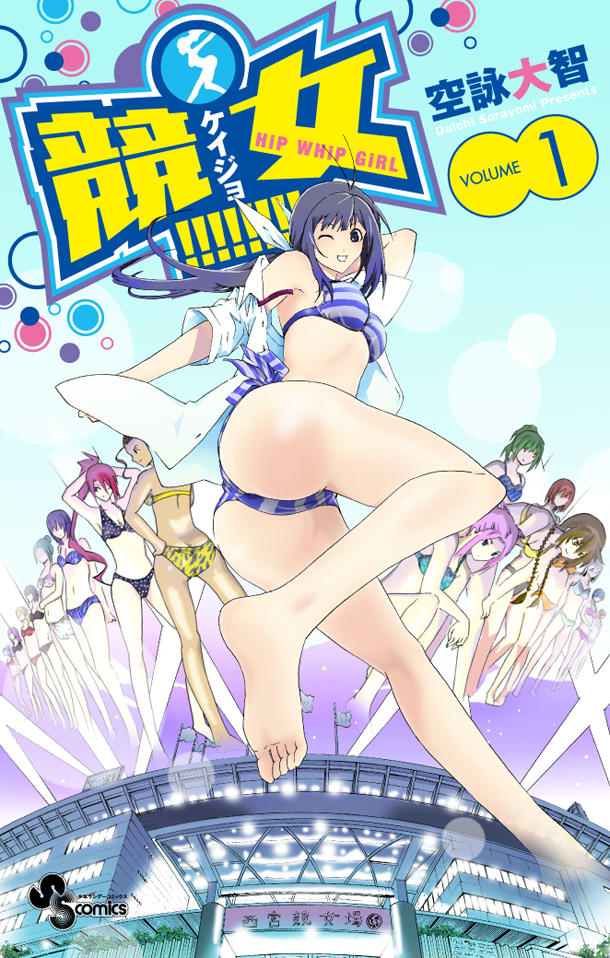 news_xlarge_keijo_1_cover.jpg