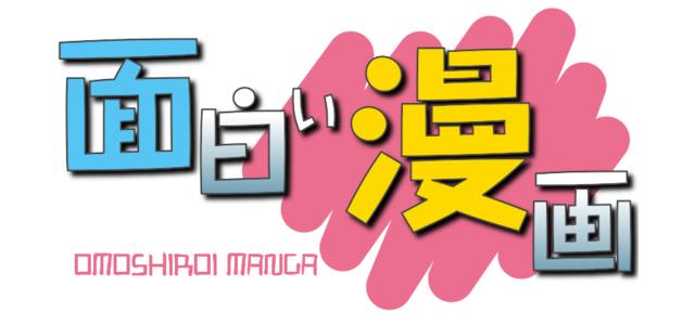 omoshiroi_manga.png