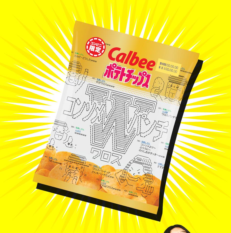 カルビー、2ちゃんねらーのポテチを発売wwwwww : とろ速