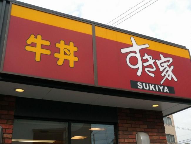 sukiya_20160124042700bbe.jpg