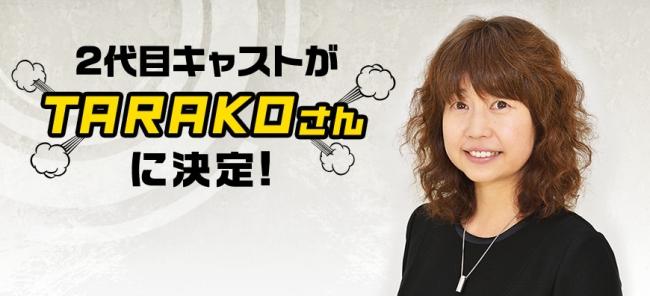 tarako_danganronpa.jpg