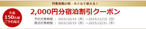 温泉宿2000円楽天