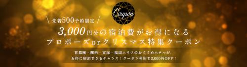 じゃらん3000円割引