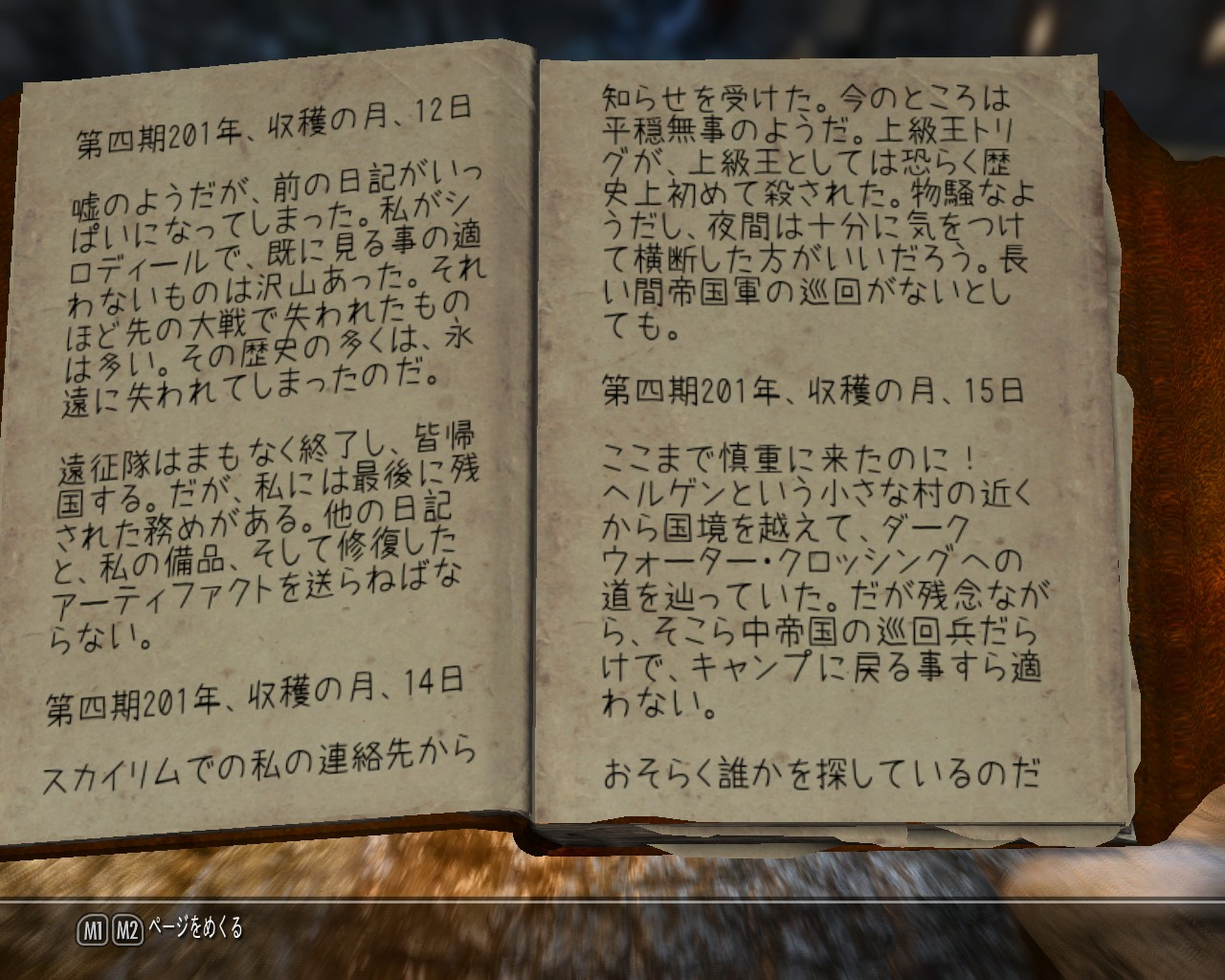 生前に残した日記
