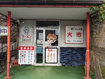 daiichi-awara-002.jpg
