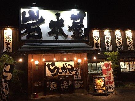 iwamotoya-takefu-018.jpg