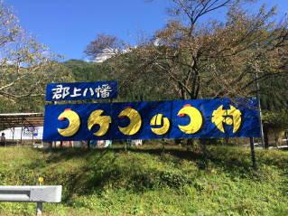 コケコッコ村001