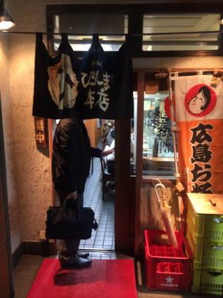 ひろしま本店002