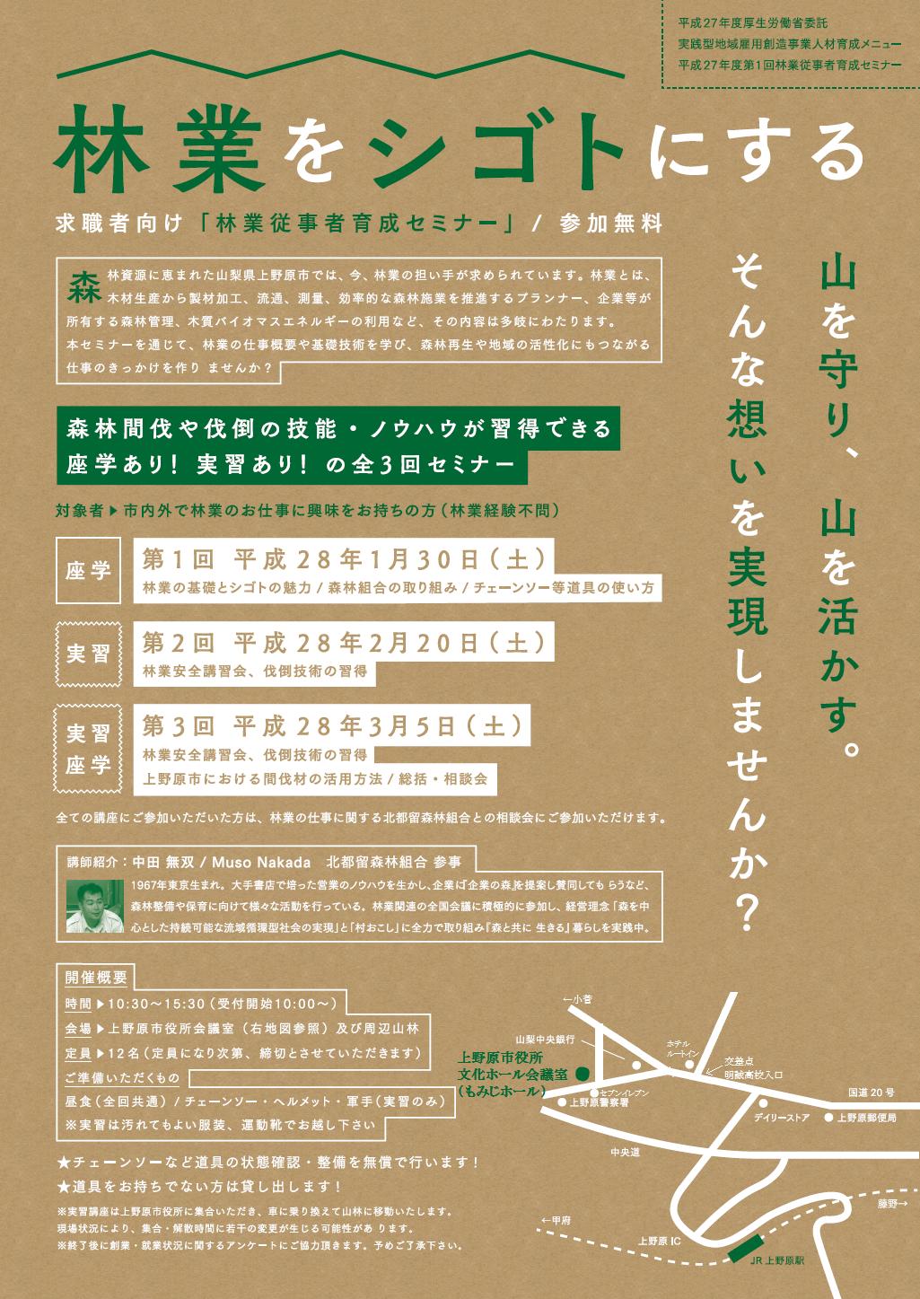 林業セミナー表